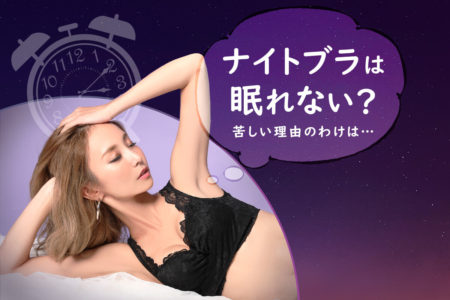 ナイトブラだと眠れない人必見!ぐっすり眠れるナイトブラの選び方