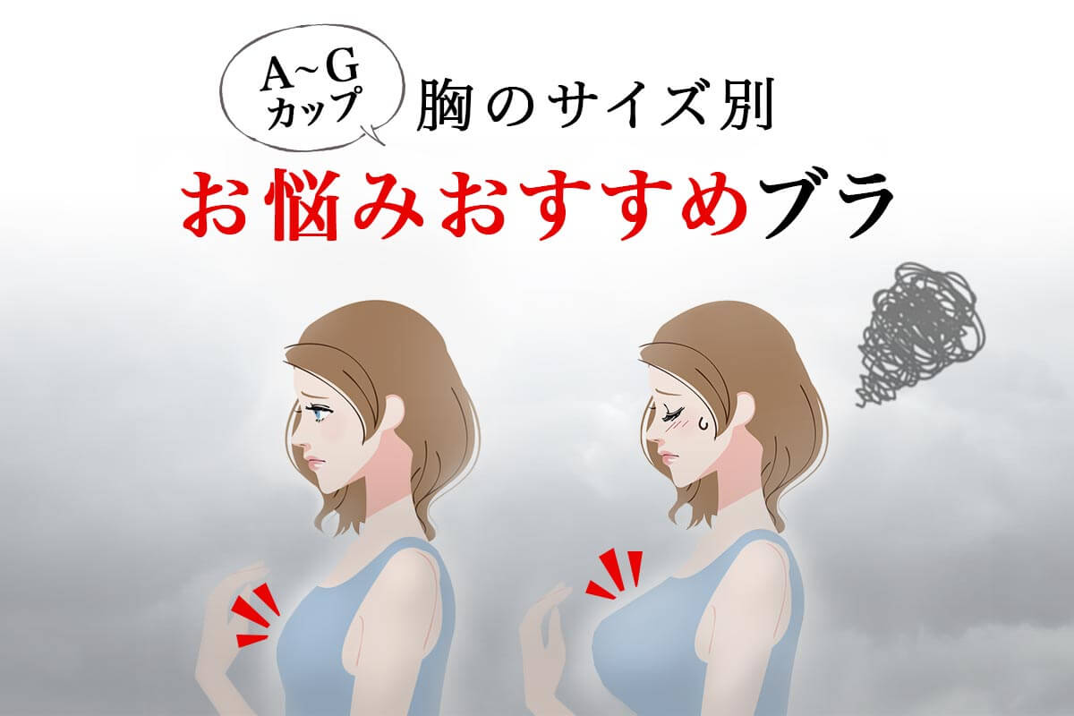 【おっぱいのサイズ別】バストサイズによるお悩み&各カップにおすすめのブラ