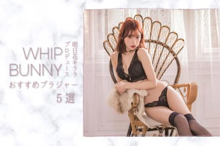 明日花キララのブランド「ホイップバニー」がすごい! おすすめブラ5選♡